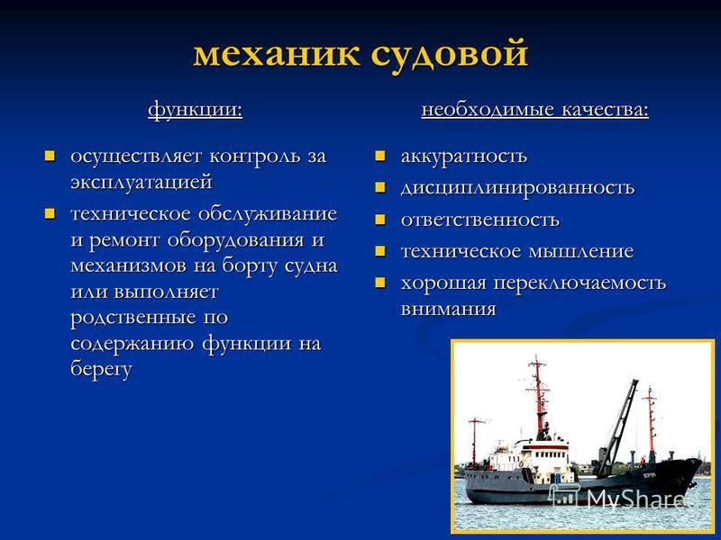 механик судовой функции: осуществляет контроль за эксплуатацией осуществляет контроль за эксплуатацией техническое обслуживание и ремонт оборудования и механизмов на борту судна или выполняет родственные по содержанию функции на берегу техническое об