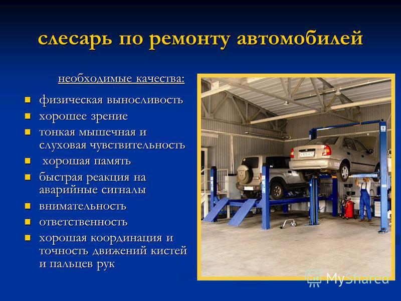 слесарь по ремонту автомобилей необходимые качества: физическая выносливость физическая выносливость хорошее зрение хорошее зрение тонкая мышечная и слуховая чувствительность тонкая мышечная и слуховая чувствительность хорошая память хорошая память б