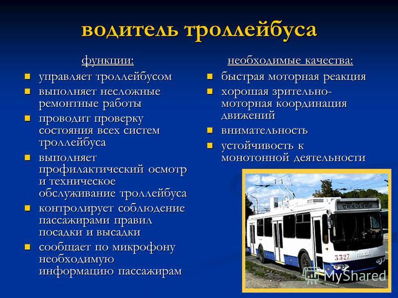 водитель троллейбуса функции: управляет троллейбусом управляет троллейбусом выполняет несложные ремонтные работы выполняет несложные ремонтные работы проводит проверку состояния всех систем троллейбуса проводит проверку состояния всех систем троллейб