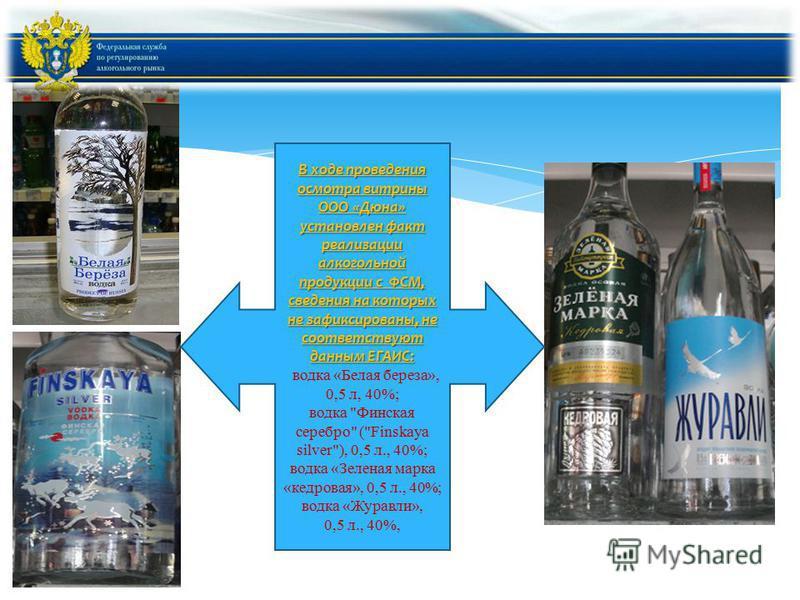 В складском помещении, принадлежащем ООО «Флагман», при осмотре была обнаружена алкогольная продукция, маркированная ФСМ с признаками подделки: В ходе проведения осмотра витрины ООО «Дюна» установлен факт реализации алкогольной продукции с ФСМ, сведе