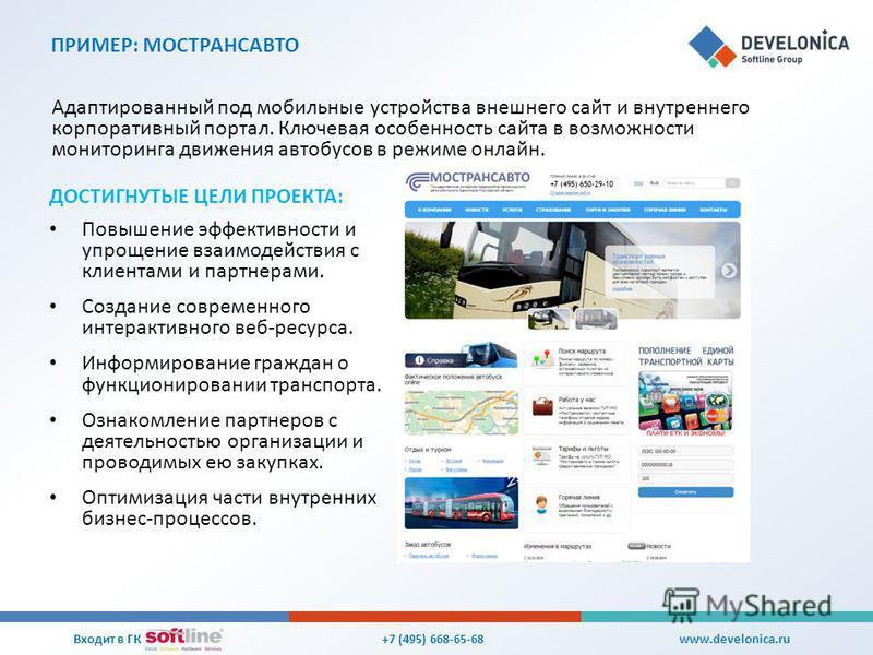 ПРИМЕР: МОСТРАНСАВТО +7 (495) 668-65-68 Входит в ГК www.develonica.ru Повышение эффективности и упрощение взаимодействия с клиентами и партнерами. Создание современного интерактивного веб-ресурса. Информирование граждан о функционировании транспорта.