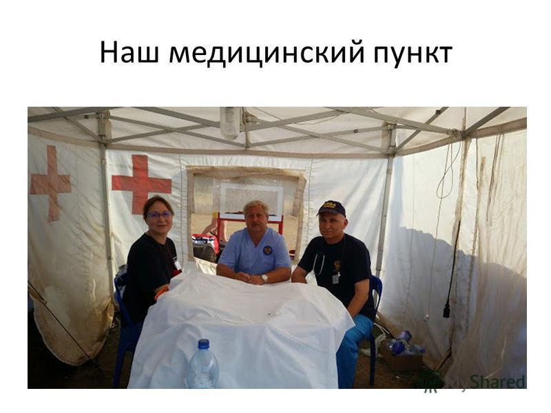 Наш медицинский пункт