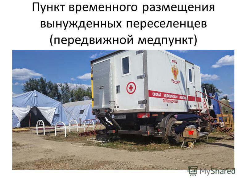 Пункт временного размещения вынужденных переселенцев (передвижной медпункт)