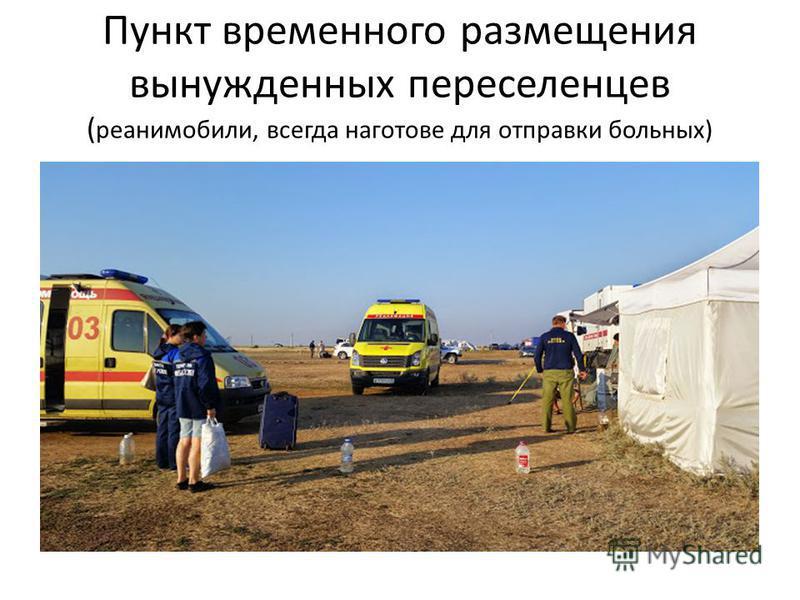 Пункт временного размещения вынужденных переселенцев ( реанимобили, всегда наготове для отправки больных)