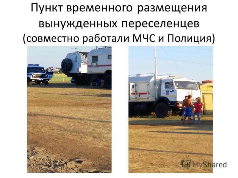 Пункт временного размещения вынужденных переселенцев (совместно работали МЧС и Полиция)