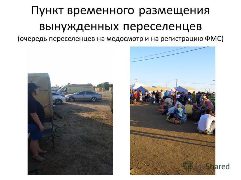 Пункт временного размещения вынужденных переселенцев (очередь переселенцев на медосмотр и на регистрацию ФМС)