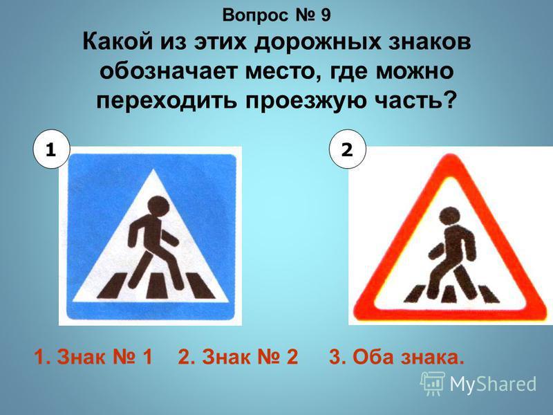 Вопрос 8 Выйдя из автобуса, Вам необходимо перейти на другую сторону проезжей части. Как поступить? 1. Обойти автобус сзади. 2. Обойти автобус спереди. 3. Подождать, когда автобус отъедет от остановки, и перейти по пешеходному переходу.
