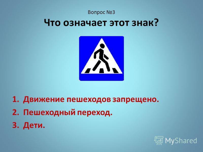 1. Нет, не должен. 2. Должен. 3. Иногда должен. Вопрос 2 Должен ли пешеход-ребенок на перекрестке следить за сигналами водителя?