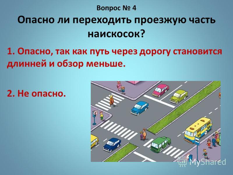 Вопрос 3 Что означает этот знак? 1. Движение пешеходов запрещено. 2. Пешеходный переход. 3. Дети.