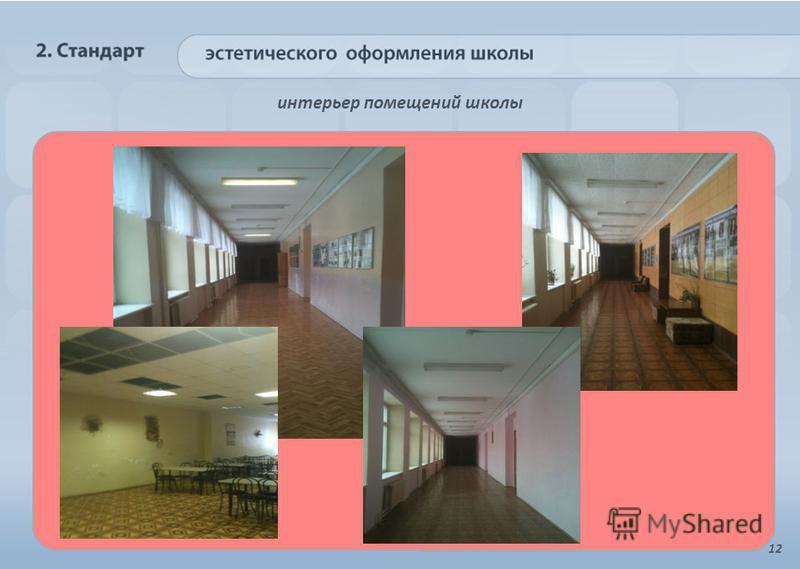интерьер помещений школы 12