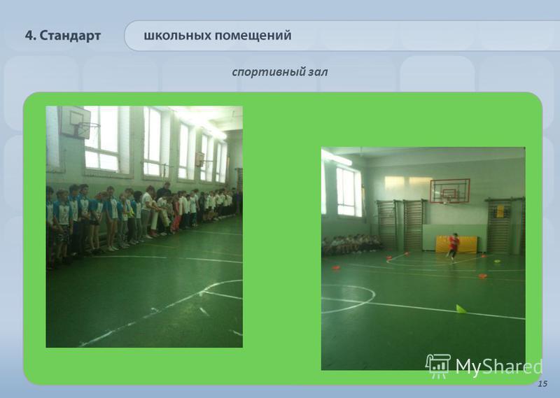 спортивный зал 15