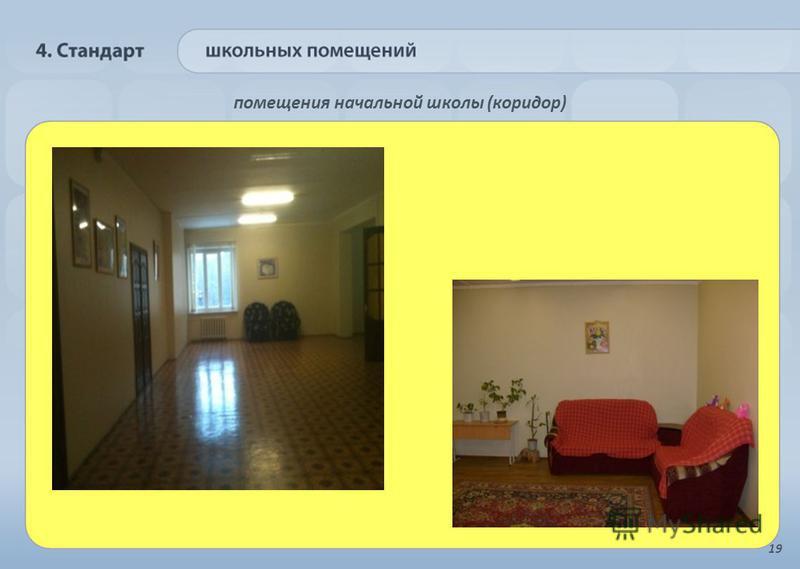 помещения начальной школы (коридор) 19