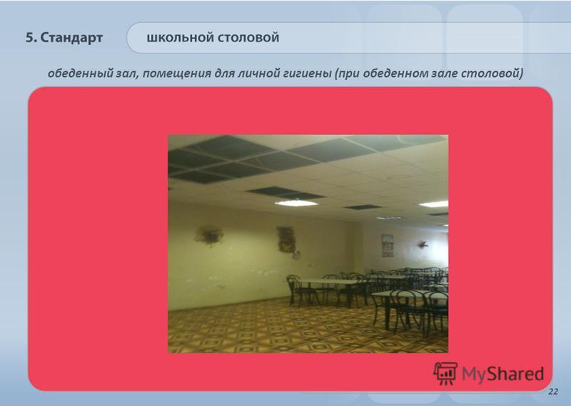обеденный зал, помещения для личной гигиены (при обеденном зале столовой) 22