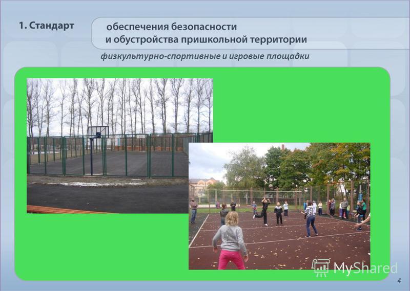физкультурно-спортивные и игровые площадки 4