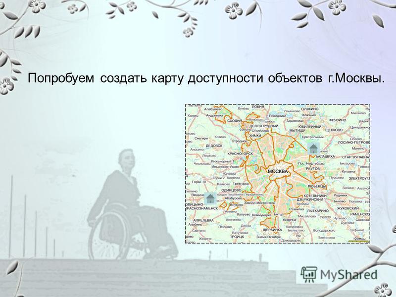 Попробуем создать карту доступности объектов г.Москвы.