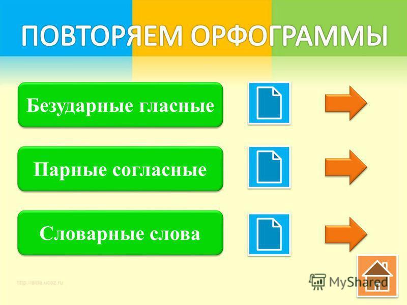 Инструкция Кнопка перехода просмотра сведений об орфограмме Кнопка возврата на ранее просматриваемы слайд Кнопка перехода на слайд с заданием Кнопка перехода на следующий слайд Кнопка завершения показа презентации В меню Кнопка переход в меню «Повтор