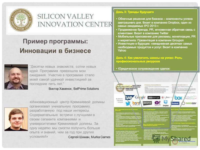 Пример программы: Инновации в бизнесе «Инновационный центр Кремниевой долины организовал уникальную программу, разработанную под наши интересы. Содержательные встречи с лучшими в своем сегменте компаниями и университетами Кремниевой долины. За одну н