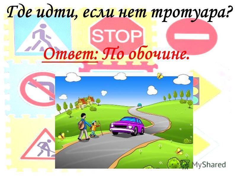 Где идти, если нет тротуара? Ответ: По обочине.