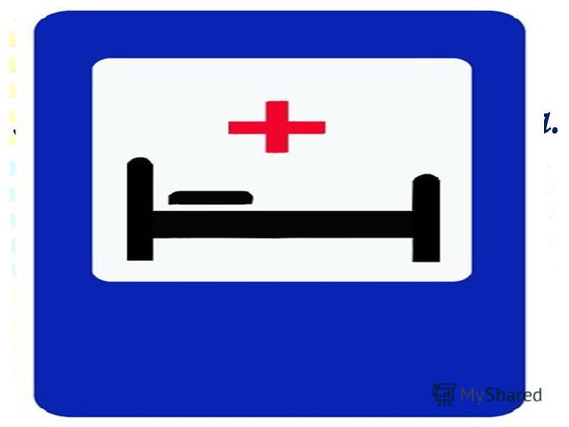 Если нужно вам лечиться Знак подскажет, где больница. Сто серьезных докторов Там вам скажут: Будь здоров!»