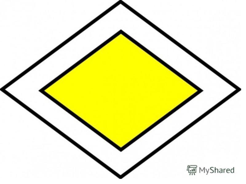 Вот он знак, каких немного: Это главная дорога! Если едешь ты по ней, Всех становишься главней, И тебе, как будто Богу, Уступают все дорогу!