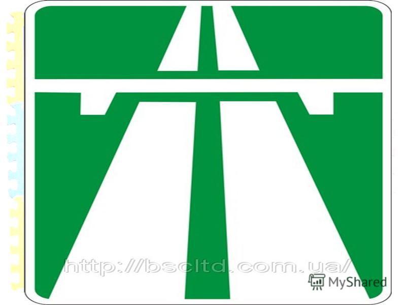 С ветерком и без печали Мчимся мы по магистрали. Там, где этот знак стоит, Путь ничто не преградит!