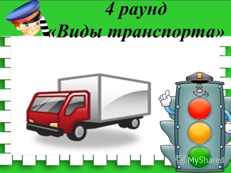 4 раунд «Виды транспорта»