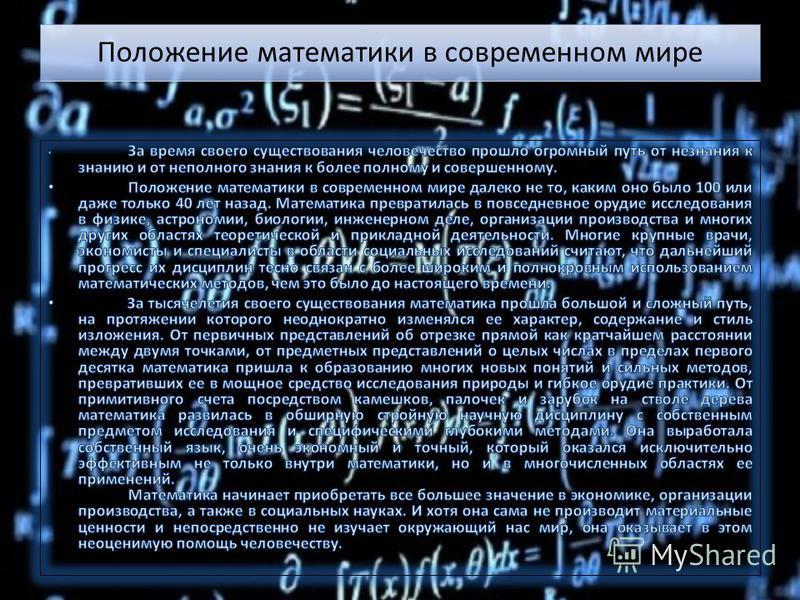 Положение математики в современном мире