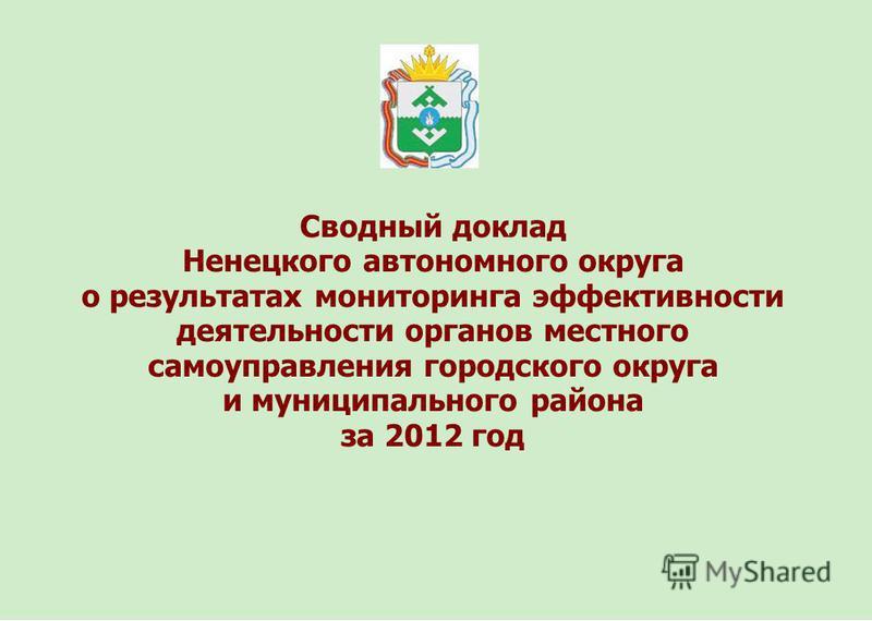 Сводный доклад Ненецкого автономного округа о результатах мониторинга эффективности деятельности органов местного самоуправления городского округа и муниципального района за 2012 год