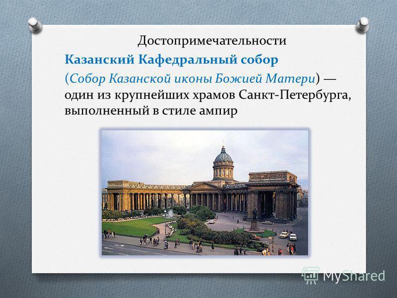Достопримечательности Казанский Кафедральюжный собор (Собор Казанской иконы Божией Матери) один из крупнейших храмов Санкт-Петербурга, выполненюжный в стиле ампир