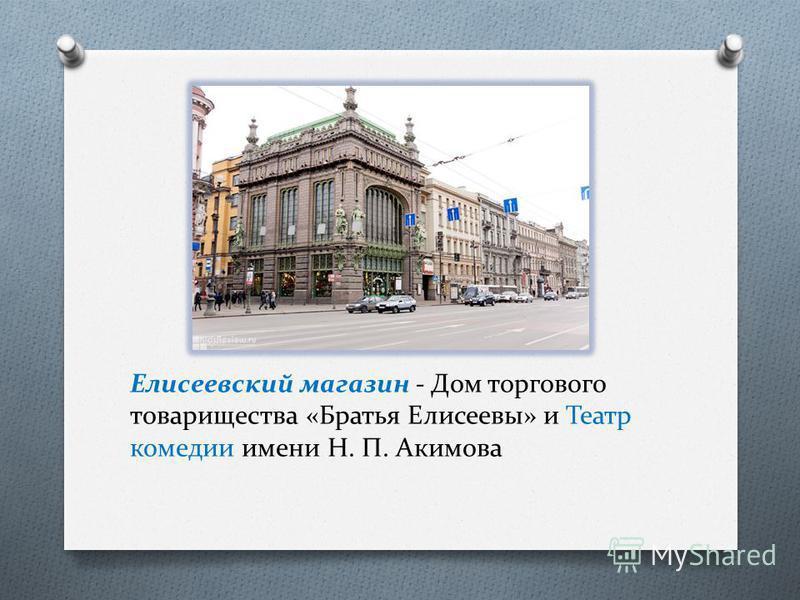 Елисеевский магазин - Дом торгового товарищества «Братья Елисеевы» и Театр комедии имени Н. П. Акимова