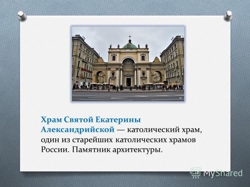 Храм Святой Екатерины Александрийской католический храм, один из старейших католических храмов России. Памятник архитектуры.