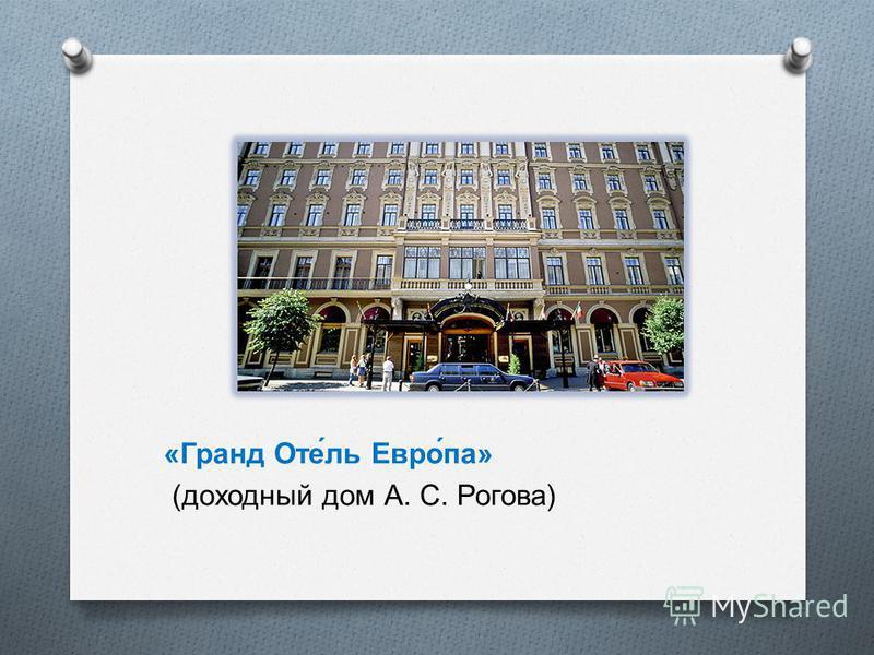 « Гранд Оте́ль Евро́па » ( доходюжный дом А. С. Рогова )