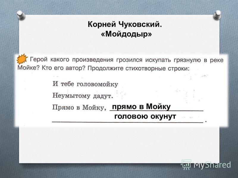 прямо в Мойку головою окунут Корней Чуковский. « Мойдодыр »