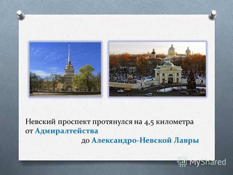 Невский проспект протянулся на 4,5 километра от Адмиралтейства до Александро-Невской Лавры