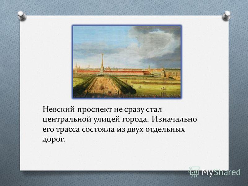Невский проспект не сразу стал центральной улицей города. Изначально его трасса состояла из двух отдельных дорог.