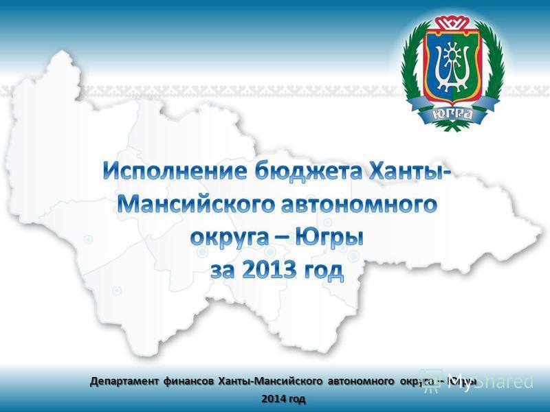 Департамент финансов Ханты-Мансийского автономного округа – Югры 2014 год