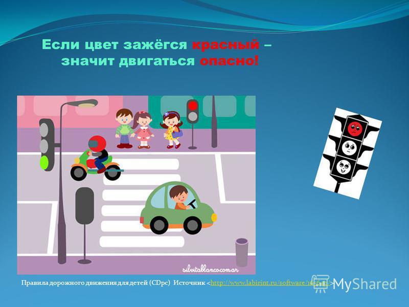 Если цвет зажёгся красный – значит двигаться опасно! Правила дорожного движения для детей (CDpc) Источник http://www.labirint.ru/software/165649/