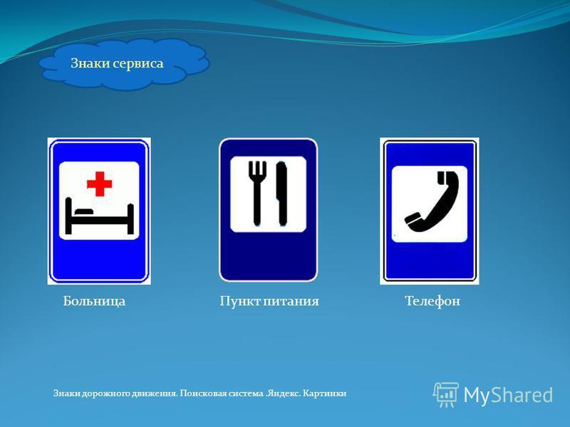 Знаки сервиса Больница Пункт питания Телефон Знаки дорожного движения. Поисковая система.Яндекс. Картинки