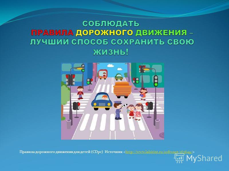 Правила дорожного движения для детей (CDpc) Источник http://www.labirint.ru/software/165649/