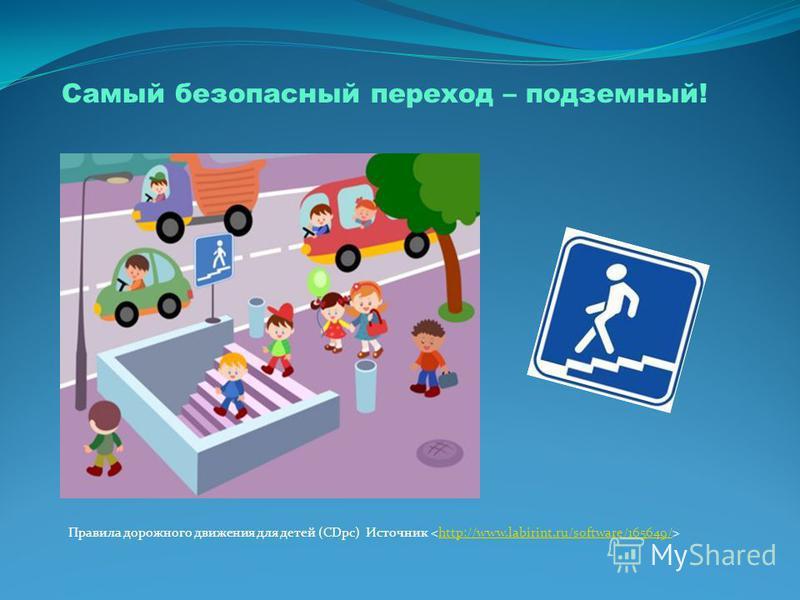 Самый безопасный переход – подземный! Правила дорожного движения для детей (CDpc) Источник http://www.labirint.ru/software/165649/