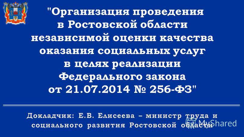 Организация проведения в Ростовской области независимой оценки качества оказания социальных услуг в целях реализации Федерального закона от 21.07.2014 256-ФЗ