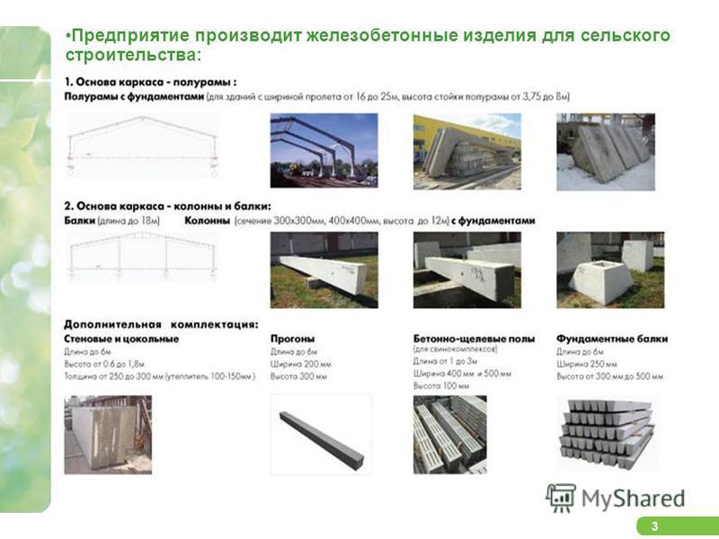 3 Предприятие производит железобетонные ездилия для сельского строительства: