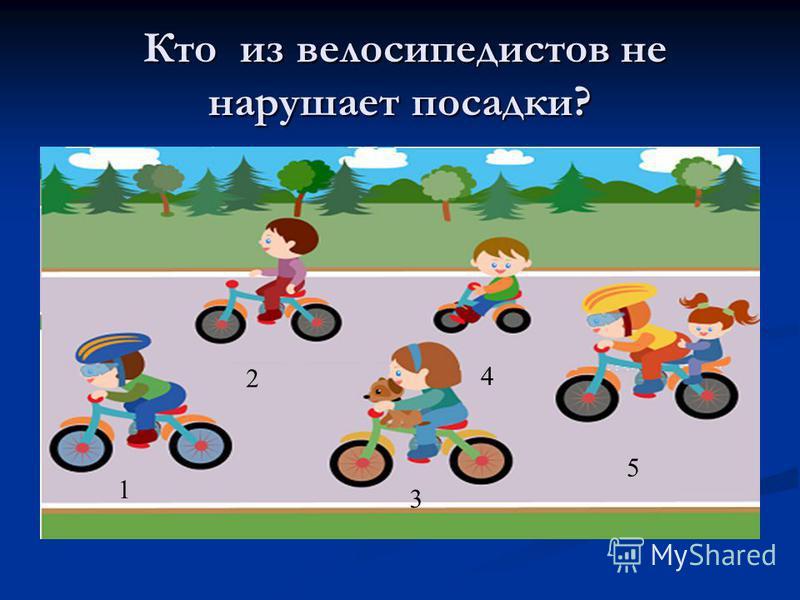Кто из велосипедистов не нарушает посадки? Кто из велосипедистов не нарушает посадки? 1 2 3 4 5