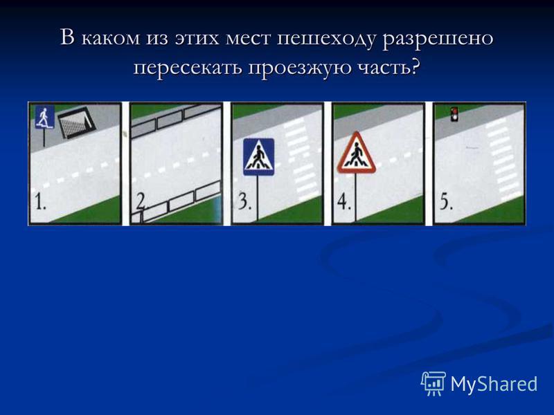 В каком из этих мест пешеходу разрешено пересекать проезжую часть?