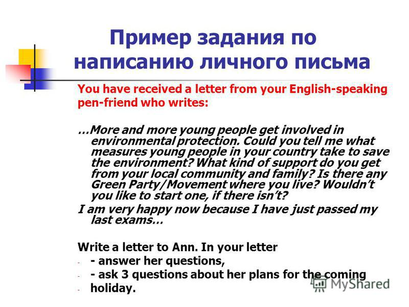 Пример задания по написанию личного письма You have received a letter from your English-speaking pen-friend who writes: …More and more young people get involved in environmental protection. Could you tell me what measures young people in your country