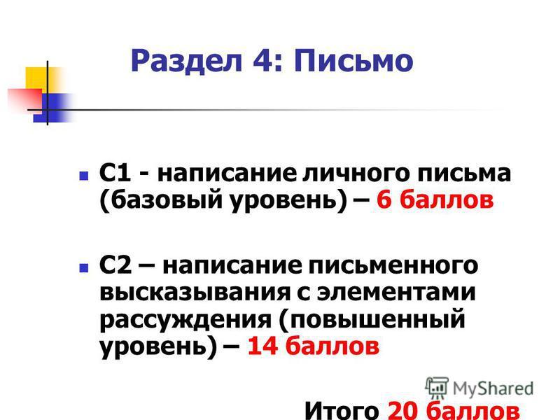 Раздел 4: Письмо С1 - написание личного письма (базовый уровень) – 6 баллов С2 – написание письменного высказывания с элементами рассуждения (повышенный уровень) – 14 баллов Итого 20 баллов 4
