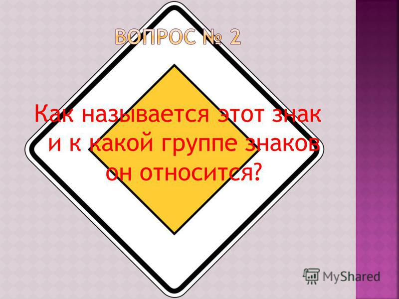 Как называется этот знак и к какой группе знаков он относится?