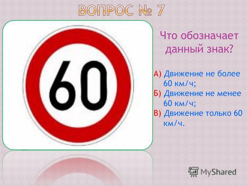 Что обозначает данный знак? А) Движение не более 60 км/ч; Б) Движение не менее 60 км/ч; В) Движение только 60 км/ч.