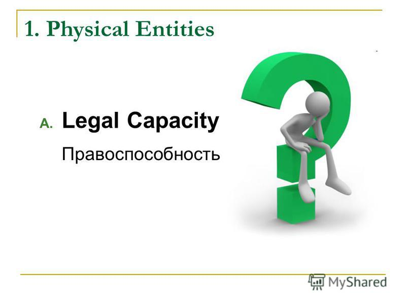 1. Physical Entities A. Legal Capacity Правоспособность