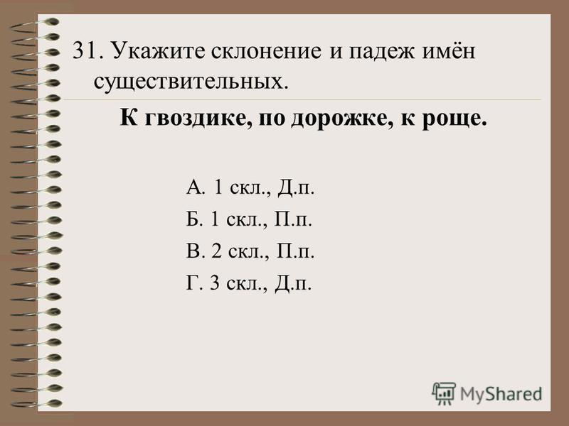4 класс рамзаева русский язык урок три склонения имён существительных